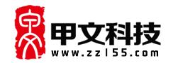 郑州甲文科技有限公司
