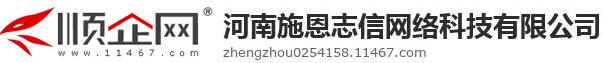 河南施恩志信网络科技有限公司